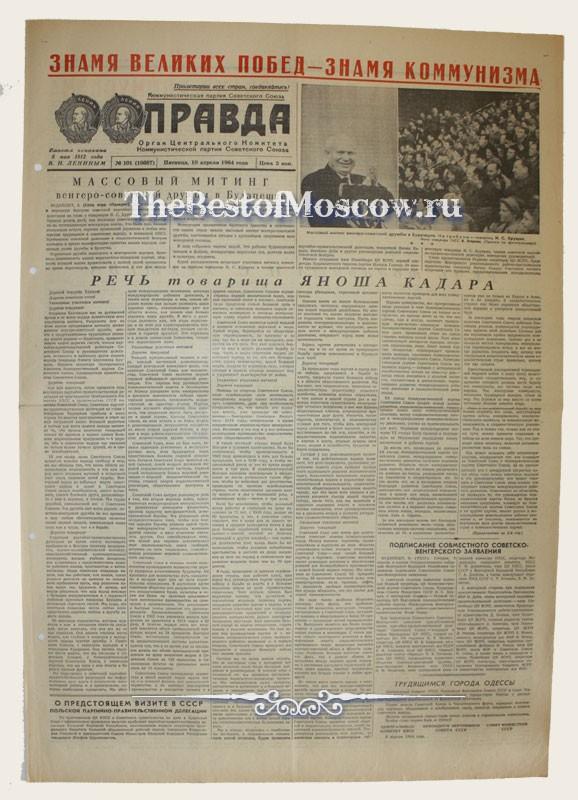 26 апреля 1964 года