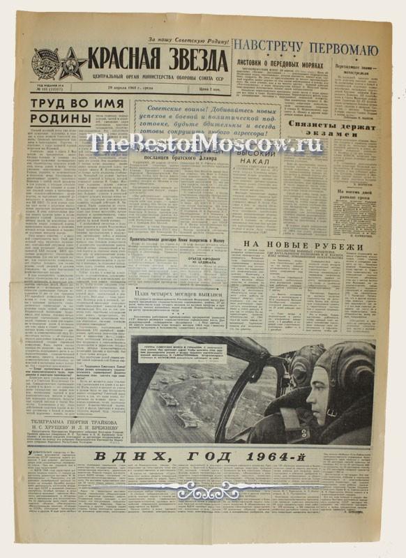 13 апреля 1964 года