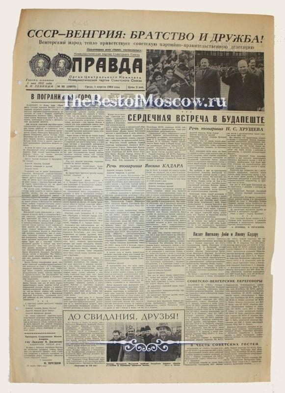 19 апреля 1964 года