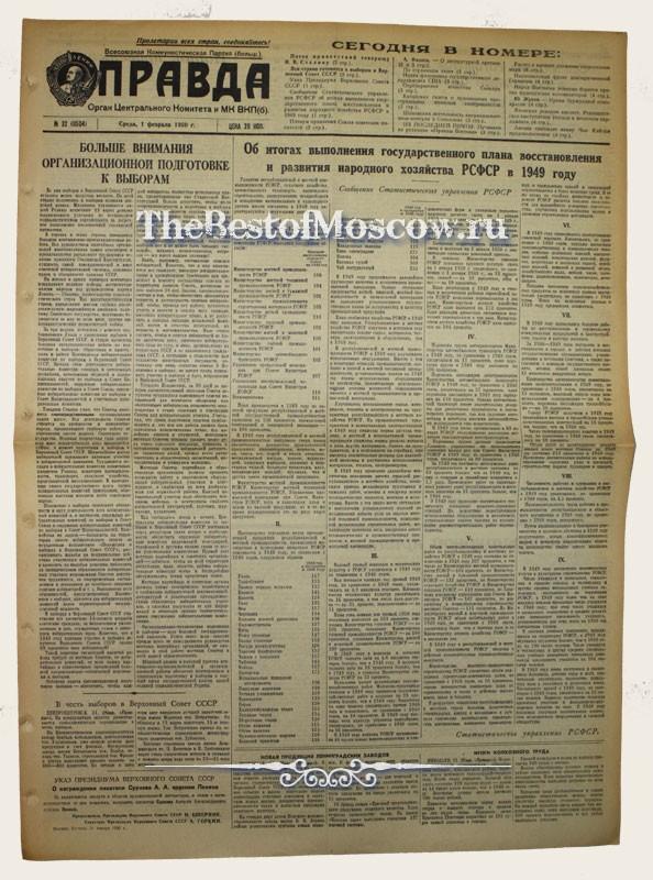 1950 год 01 февраля
