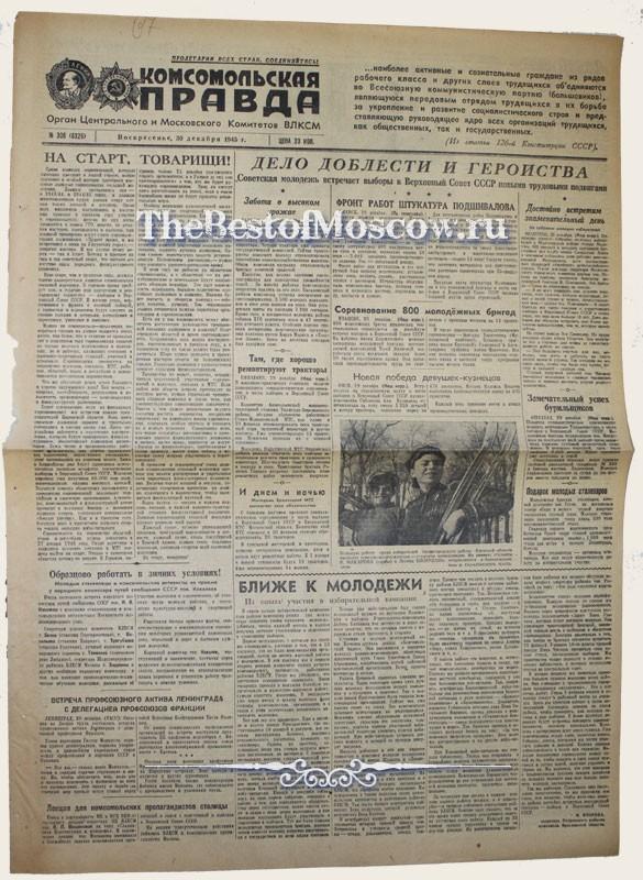 Купить оригинал газеты комсомольская