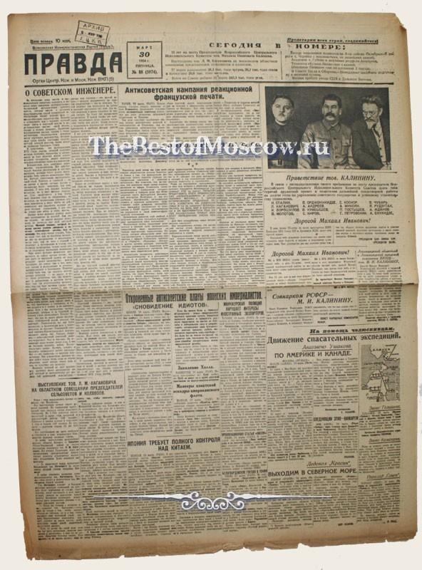 Купить оригинал газеты правда цена
