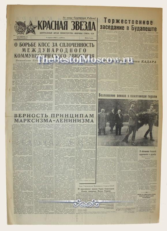 9 апреля 1964 года