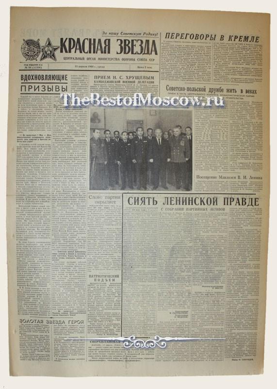 14 апреля 1964 года