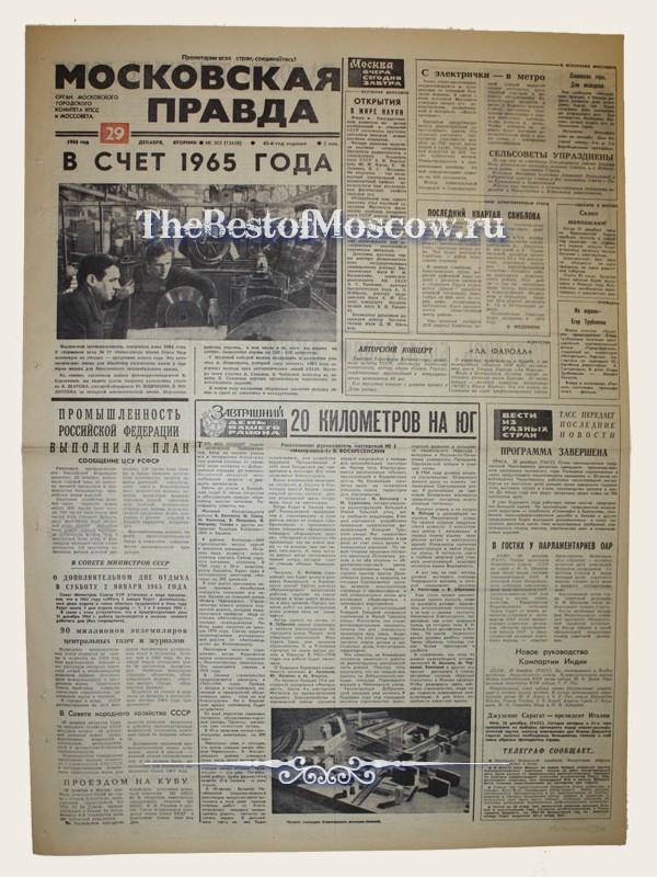 В счет 1965 года.Промышленность российской федерации выполнила план.С электрички - в метро.29 декабря 1964 года.