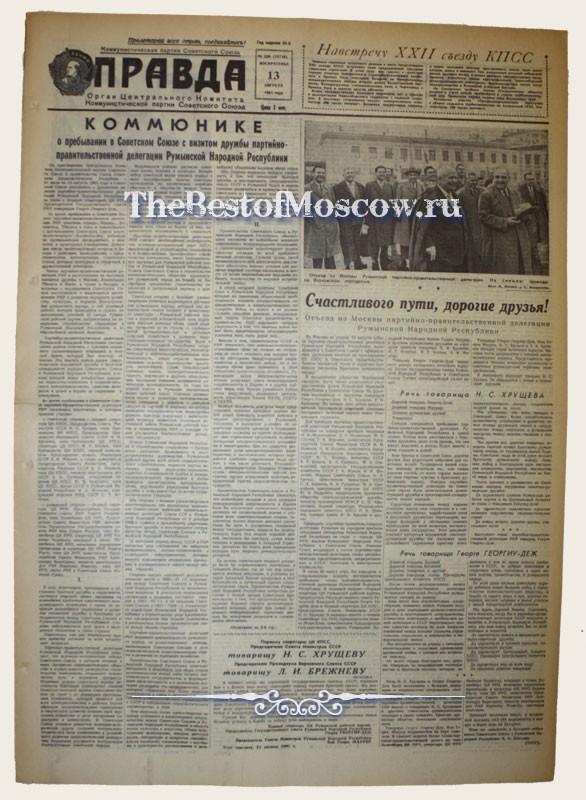 Нашёл дома газеты правда 10 августа 1961 года и известия 14 апреля 1961 года
