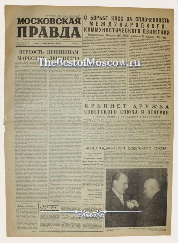 Мотор-ревю 041964