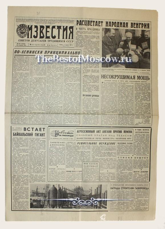 12 апреля 1964 года