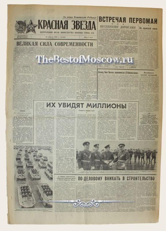 02-8230563 журнал уральский следопыт 1964 или