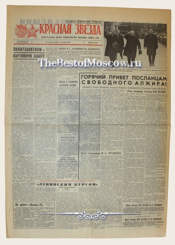 29 апреля 1964 года