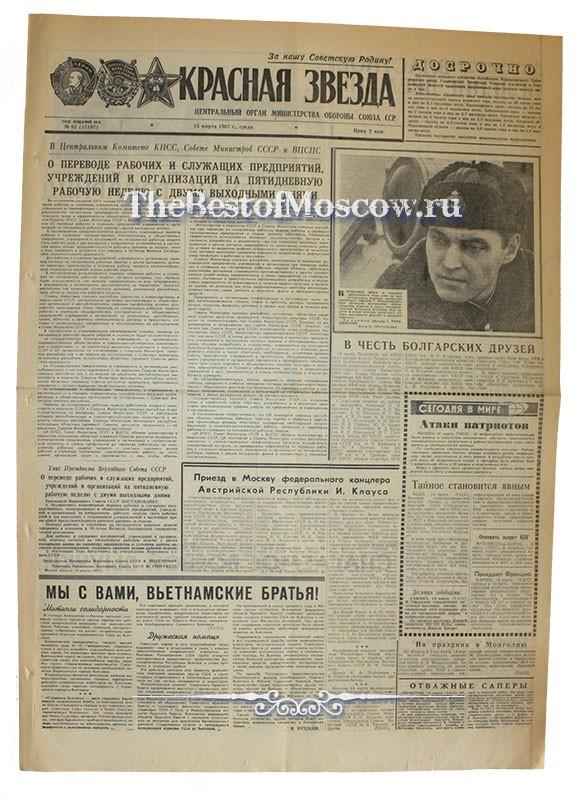 http://www.thebestofmoscow.ru/imgx/78263147.jpg