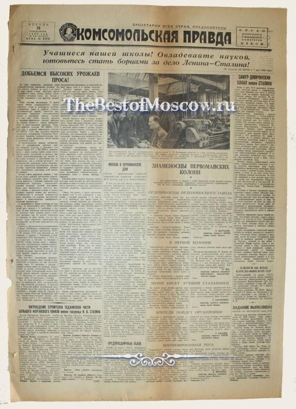 11 апреля 1981 года какой день недели