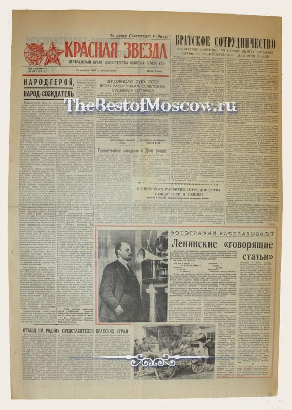 22 апреля 1964 года