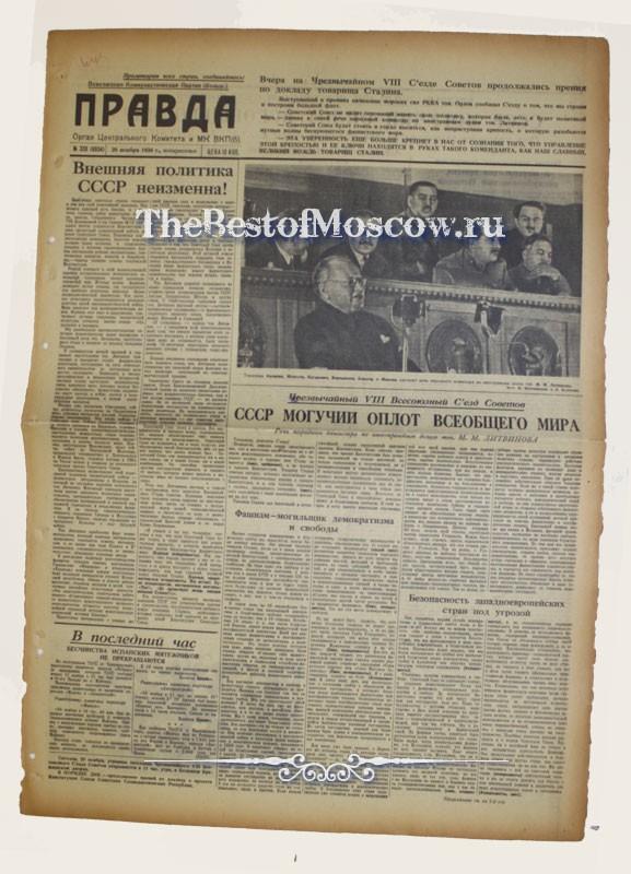 Старая статья из газеты коломенская правда от 3 сентября 1986 г (141) нужно помнить своих героев-земляков