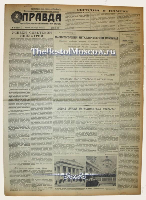 Название:два листа отрывного календаря описание: листок 2 23 июня 1938