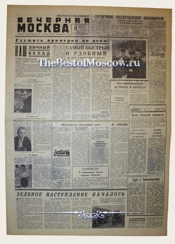 За день 1965-05-13.  Оригинал газеты Вечерняя Москва.  Самый быстрый и удобный.  30 лет столичного метро.