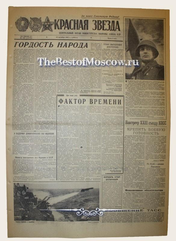 Оригинал газеты красная звезда 30 10 1965