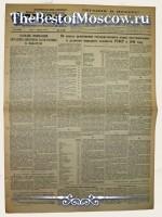 23 февраля 1950 г в англии состоялись очередные выборы в палату общин